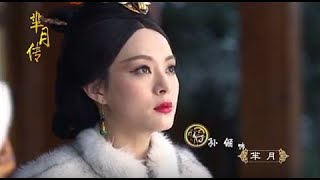 Legend of MiYue  羋月傳 - Chinese Drama Preview
