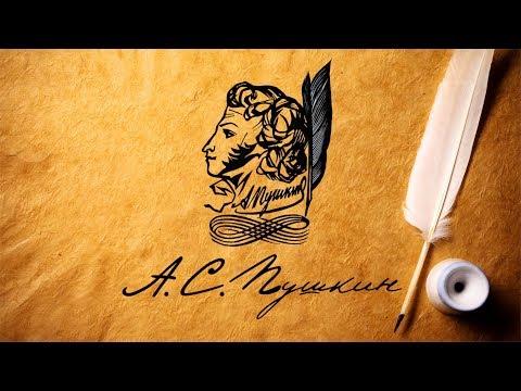 А.С. Пушкин - Ответ Татьяны на письмо Онегина