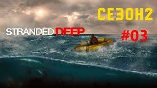 """Stranded Deep - сезон второй - 03 """"Готовка пищи на костре. Обустройство лагеря"""""""