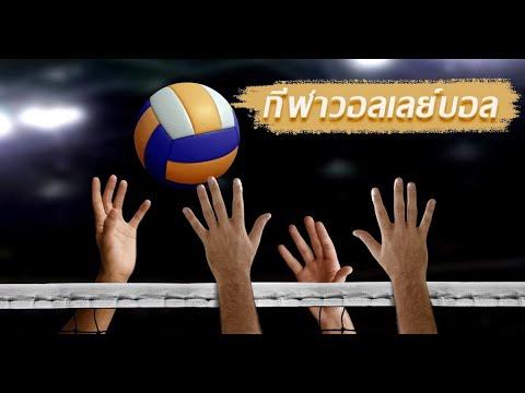 สัญญาณมือผู้ตัดสินกีฬาวอลเลย์บอล