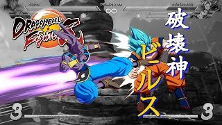 【Dragon Ball FighterZ】 Beerus Combo Video -Revised-