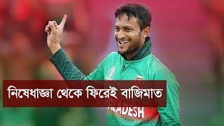 আবারও মাথায় বিশ্ব সেরার মুকুট | Shakib Al Hasan | BD Cricket | Somoy TV