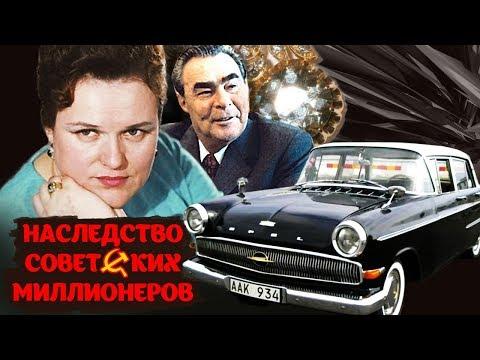 Наследство советских миллионеров | Центральное телевидение