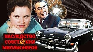 Наследство советских миллионеров @Центральное Телевидение