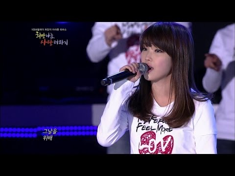 【TVPP】IU - Goose's Dream, 아이유 - 거위의 꿈 @ Hopemarathon celebration show Live