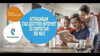 видео домашний интернет