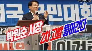박원순 시장 2차 고발 들어간다 경기의사협회 이동욱 회…