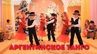 Аргентинское Танго. Новогодний утренник (2018)