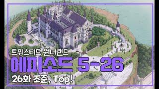 에피소드 5-26 조준, Top!【트위스테】