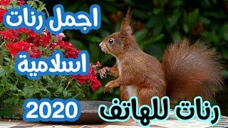 اجمل رنات اسلامية 2020  / افضل نغمات موبايل/  نغمة رنين هاتف اسلامية / اجمل دعاء Islamic Ringtone