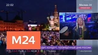 Смотреть видео Салют ко Дню России будет в Москве в ближайшие минуты - Москва 24 онлайн
