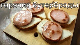 дикая колбаса / горячие бутерброды