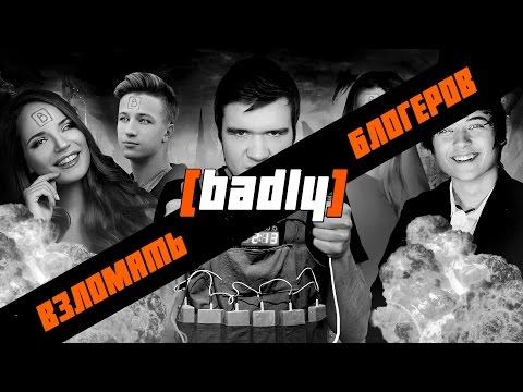[badly] - Взломать фонд кино (проверка, итоги)