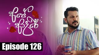 Ape Adare - අපේ ආදරේ Episode126 | 13 - 09 - 2018 | Siyatha TV Thumbnail