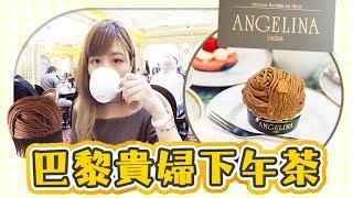 """""""100年""""的傳說級「奶油栗子蛋糕」!巴黎盧浮宮華麗的貴婦般皇家下午茶體驗!Angelina Mont-Blanc  in Paris 【Utatv】"""