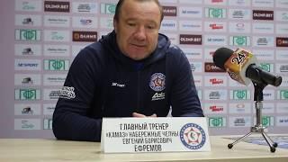 Пресс-конференция после матча  «КАМАЗ» 1:2 «Нефтехимик»