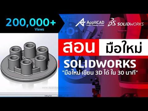 สอนใช้ SolidWorks เบื้องต้น #ภาษาไทยฉบับเต็ม#