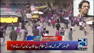 News Headlines  1100am  22 Aug 2019  24 News Hd