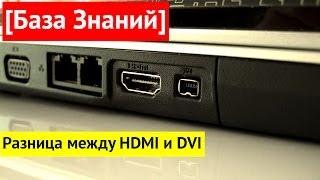 [База Знаний] Разница между HDMI и DVI(, 2014-05-15T14:41:35.000Z)