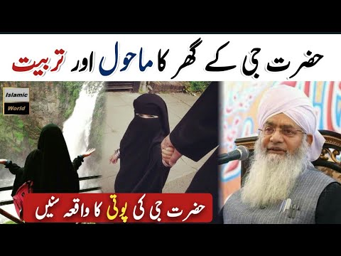 Hazrat Ji Grand Daughter's Story ¦ Short Clip ¦ By Peer Zulfiqar Ahmed Naqshbandi Sahib