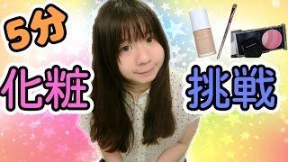 【素顔有り】5分メイクチャレンジ!│只用5分鐘化的妝會長怎樣?!│5 minutes makeup challenge