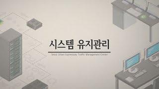 [서울도시고속도로 교통관리센터 온라인 견학 3편] 시스템 유지관리썸네일