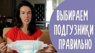видео Подгузники для новорожденных: какие лучше, отзывы родителей