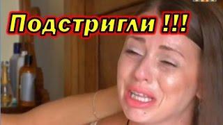 Ольга Рапунцель лишилась самого дорогого. Дом 2 новости 31.01.2017