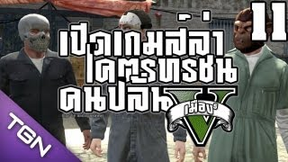 grand theft auto v let s play thai 11 สวมหน ากากปล น by lung p