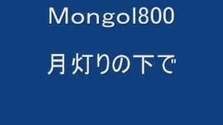モンゴル800 月灯りの下で.