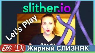 Slither io - Я ЖИРНЫЙ СЛИЗНЯК - STREAM | Let