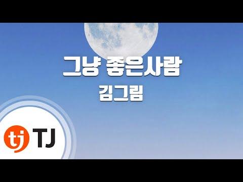 김그림 (+) 그냥 좋은사람 ( 왔다 장보리 OST )