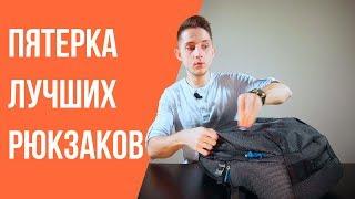 пятерка лучших рюкзаков! XD Design, Xiaomi, Pacsafe и Thule