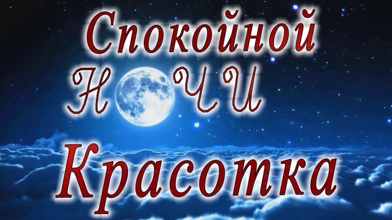 Лучшая Ночь Красотки