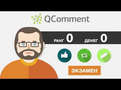 Заработок на лайках, репостах, подписках и комментариях с QComment