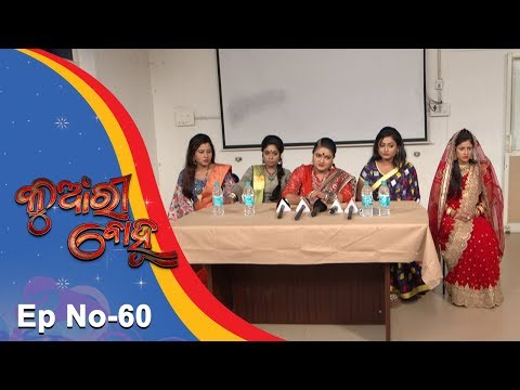 Kunwari Bohu | Full Ep 60 | 15th Dec 2018 | Odia Serial – TarangTV