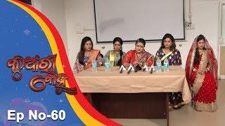 Kunwari Bohu  Full Ep 60  15th Dec 2018  Odia Serial – TarangTV