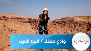 وادي منشلا / البحر الميت