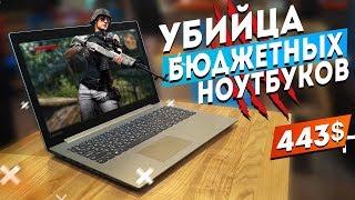 Обзор убийцы бюджетных игровых ноутбуков Lenovo IdeaPad 320-15ikb за 443$ (2018)