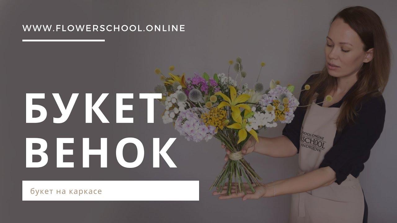 Букет на каркасе венок // школа флористики онлайн