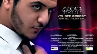 """Yousef Arafat - Eih El Re2a De """"Music Video"""" \ يوسف عرفات - ايه الرقة دي 2012"""