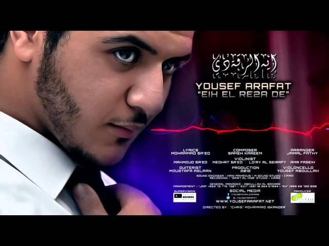 Yousef Arafat - Eih El Re2a De