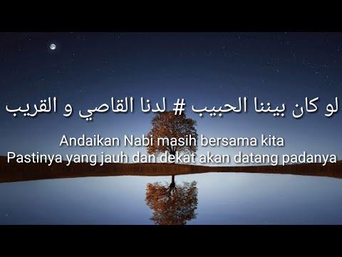 Lirik Arab Artinya Sholawat Law Kana Bainana Al Khabib Terjemahannya Qosidah