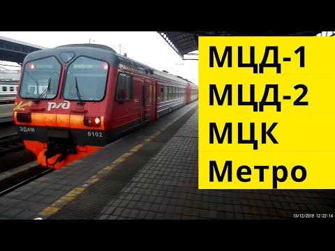 Поездка МЦД1 МЦД2 МЦК Метро // 13 декабря 2019