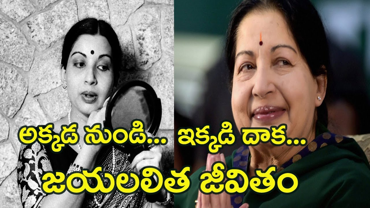 tamilanaadu-divangata-mukhyamantri-jayalalita-telu