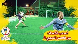 تحدي تقليد أهداف كأس العالم 2002 !! ( أهداف صعبة من العصر الحجري لا تفوتكم !! )