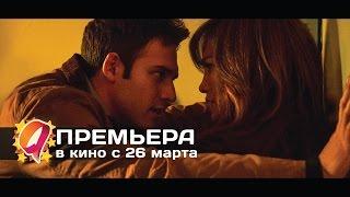 Поклонник (2015) HD трейлер | премьера 26 марта