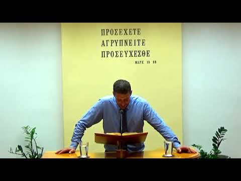 20.07.2019 - Ισαίας Κεφ 43:1-7 - Λευτέρης Μπελενιώτης