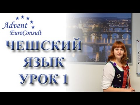 Изучение Чешского языка on-line бесплатно, видео уроки