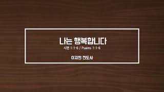 [코막스밸리한인교회 어린이&청소년교회 주일예배] 202…